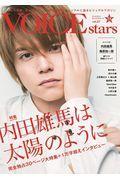 TVガイドVOICE stars vol.07の本