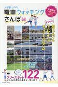 #子鉄とGO!電車ウォッチングさんぽの本