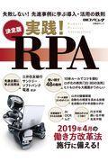 決定版実践!RPAの本