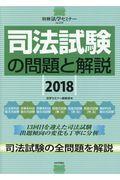 司法試験の問題と解説 2018の本