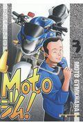 Motoジム! 3の本