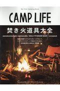 CAMP LIFE autumn&winter iの本