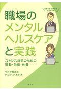 職場のメンタルヘルスケアと実践の本