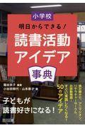 小学校明日からできる!読書活動アイデア事典の本