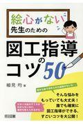 絵心がない先生のための図工指導のコツ50の本