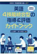 英語4技能統合型の指導&評価ガイドブックの本