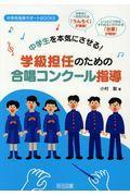 学級担任のための合唱コンクール指導の本