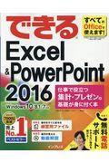 できるExcel & PowerPoint 2016の本