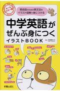中学英語がぜんぶ身につくイラストBOOKの本