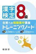 漢字検定トレーニングノート8級の本