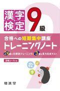 漢字検定トレーニングノート9級の本