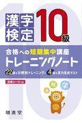 漢字検定トレーニングノート10級の本