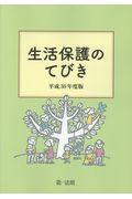 生活保護のてびき 平成30年度版の本