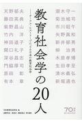 教育社会学の20人の本