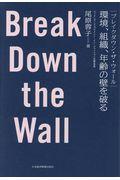 ブレイクダウン・ザ・ウォール環境、組織、年齢の壁を破るの本