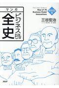 マンガビジネスモデル全史 創世記篇の本