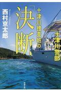 十津川捜査班の「決断」の本