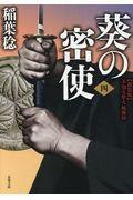 新装版 葵の密使 4の本