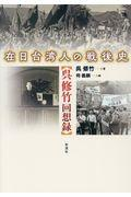 在日台湾人の戦後史の本