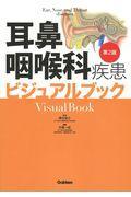 第2版 耳鼻咽喉科疾患ビジュアルブックの本