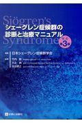 改訂第3版 シェーグレン症候群の診断と治療マニュアルの本