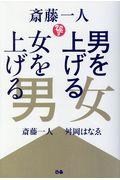 斎藤一人男を上げる女女を上げる男の本