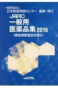 JAPIC一般用医薬品集 2019の本