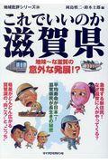 これでいいのか滋賀県の本