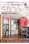 スーパー主婦井田典子の「だ・わ・へ・し」片づけ術の本