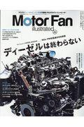 Motor Fan illustrated Vol.144の本