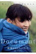 Document 2015ー2018の本