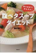「腹ペタ」スープダイエットの本