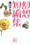 幻想短編集の本