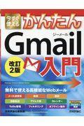 改訂2版 今すぐ使えるかんたんGmail入門の本