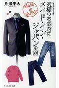究極のお洒落はメイド・イン・ジャパンの服の本