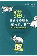 猫はあきらめ時を知っているの本