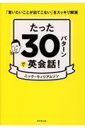 たった30パターンで英会話!の本