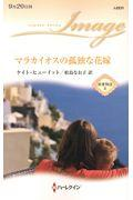 マラカイオスの孤独な花嫁の本