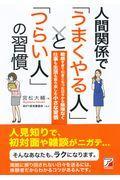 人間関係で「うまくやる人」と「つらい人」の習慣の本