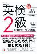 英検2級8日間で一気に合格!の本