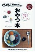 ぐるぐるマップEast vol.41の本