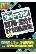 第7版 集中特訓財務・会計計算問題集の本