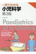 第3版 一目でわかる小児科学の本