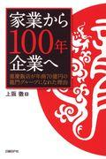 家業から100年企業への本