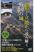 地形と立地から読み解く「戦国の城」の本