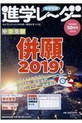 中学受験進学レーダー 2018年10月号 vol.6の本