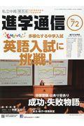 私立中高進学通信関西版 No.72の本