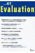 Evaluation No.67の本