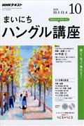 NHK ラジオ まいにちハングル講座 2018年 10月号の本