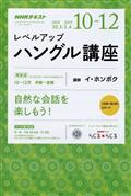 NHK ラジオ レベルアップハングル講座 2018年 10月号の本